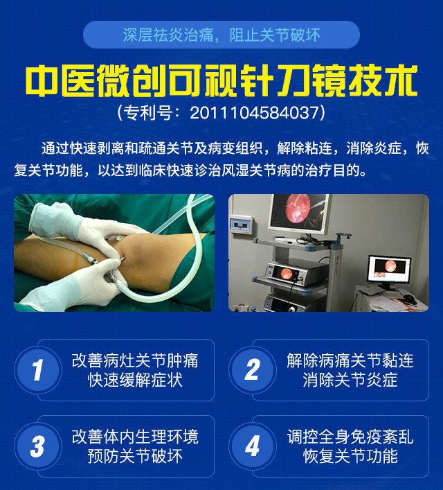 好消息→广州名医来黔0元助诊中医微创可视针刀镜发布会,内附→